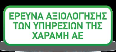 Έρευνα Αξιολόγησης Υπηρεσιών Χαραμή ΑΕ