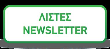 Λίστες Newsletter