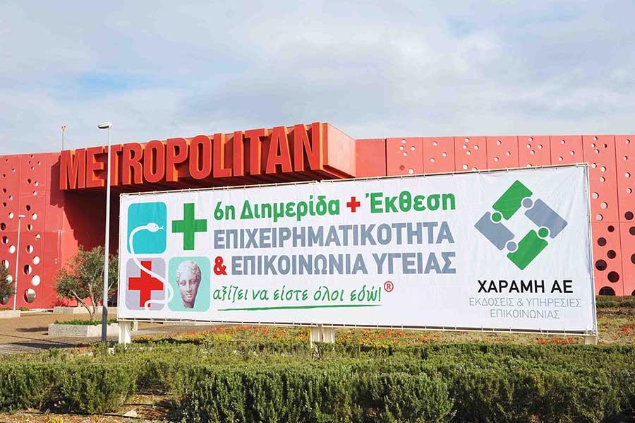 Φαρμακευτικά συνέδρια