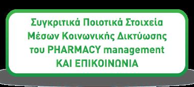 Συγκριτικά ποιοτικά στοιχεία υπηρεσιών φαρμακείου και διαφήμισης