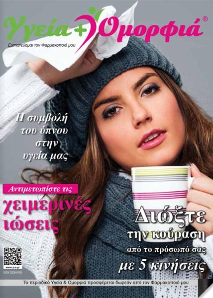Περιοδικό Υγεία & Ομορφιά