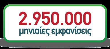 2950000 εμφανίσεις