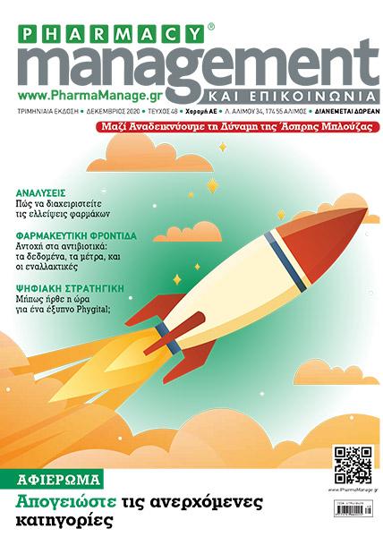 Περιοδικό Pharmacy Management