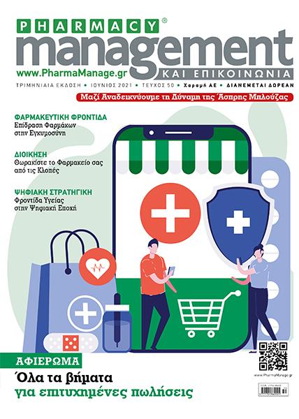 Pharmacy Management & Επικοινωνία