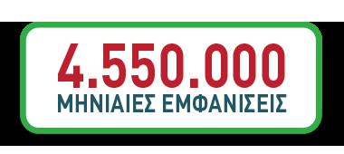 4.550.000 επισκέψεις
